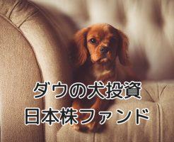 配当利回り4.5~6%!株価が下がったときに始める 「ダウの犬投資:日本株ファンド」