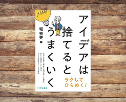 【書評】アイデアは捨てるとうまくいく(堀 宏史 著)(★3)
