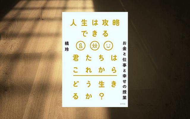 【書評】人生は攻略できる(橘 玲 著)(★4)
