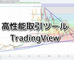 【TradingView トレーディングビュー】株もFXも仮想通貨もチャートこれ一つ、自動売買も可能な最高のビューワー