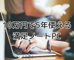 【格安ノートPC】10万円以下で5年使える コスパ最強おすすめパソコン と その選び方 (2020年4月)