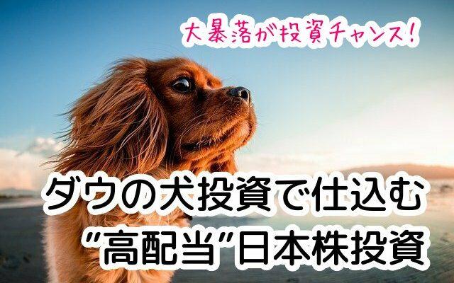 配当利回り5.3%!株価暴落時に始める 「ダウの犬投資:高配当日本株投資 」 (NISA用のポートフォリオ銘柄も紹介) 2020年