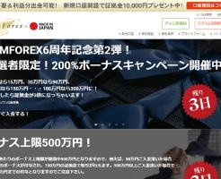 【限定4日間 11/8(金)迄】GemForex新規口座開設で1万円&入金で200%ボーナスキャンペーン!6周年記念で