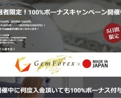 【限定5日間 12/13(金)迄】GemForex新規口座開設で1万円&入金で100%ボーナスキャンペーン!