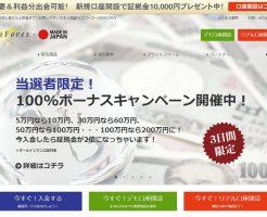 【限定3日間 5/10迄】GemForex、入金ボーナス100%キャンペーン。100万円入金で200万円分の証拠金取引が可能