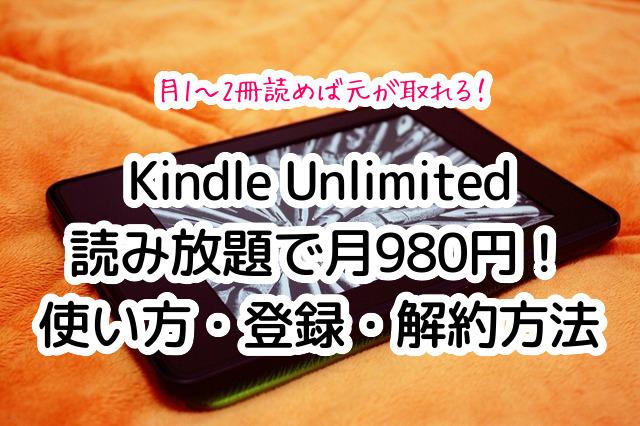 Kindle Unlimited 読み放題で料金 月額980円、ラインナップは12万冊以上!登録、使い方、解約方法 まとめて紹介