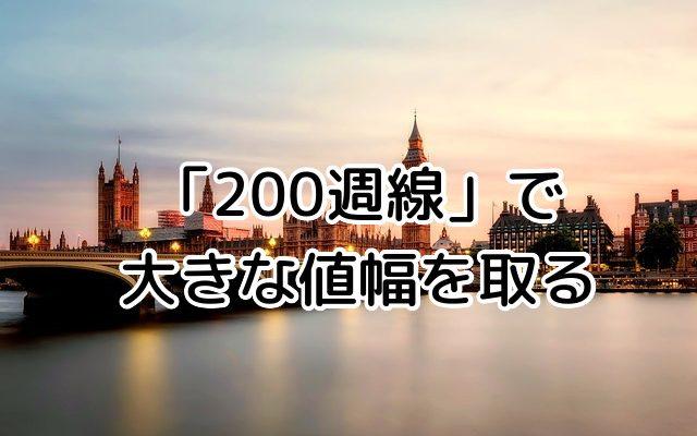「200週線」は、ポンドドル・ドル円の鉄板テクニカル指標
