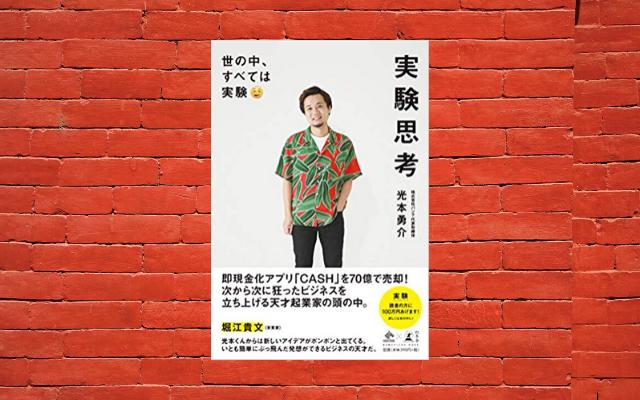 【書評】実験思考(光本勇介 著)(★5)