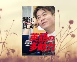 【書評】英語の多動力(堀江 貴文 著)(★3)