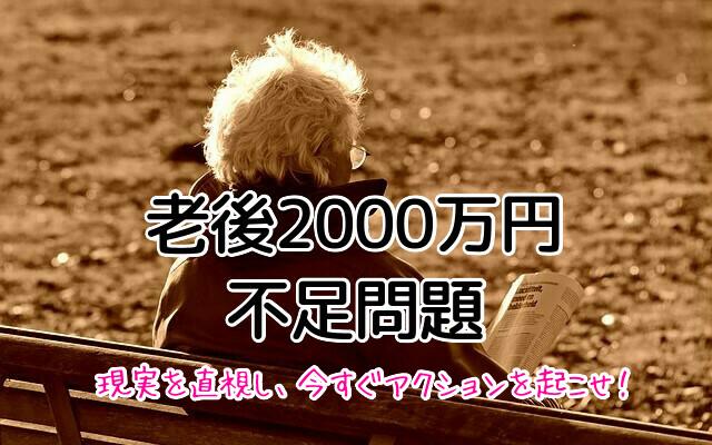 老後2000万円不足問題、今大事なのは「事実を受け止め、老後資金をシミュレーションし、資産形成を始めること」
