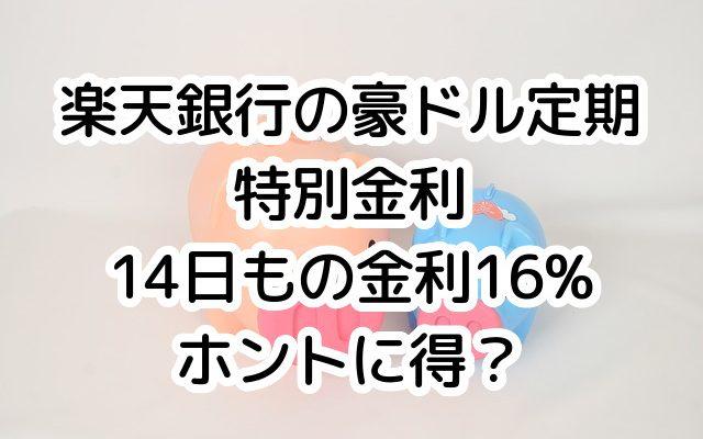 楽天銀行、豪ドル外貨定期預金14日もの金利16%ってお得?!外貨預金の手数料に要注意