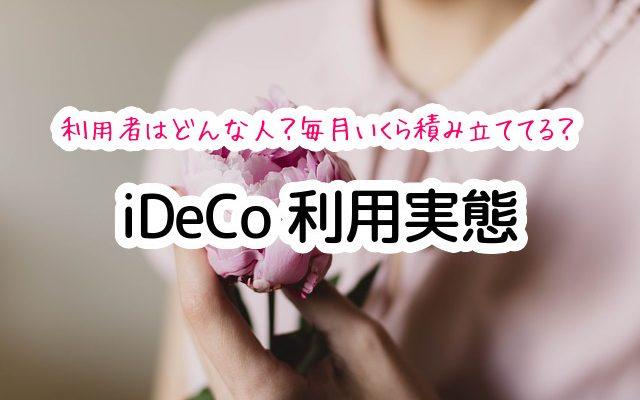iDeCo加入者実態:加入者数は?毎月いくら拠出(積立投資)してる?