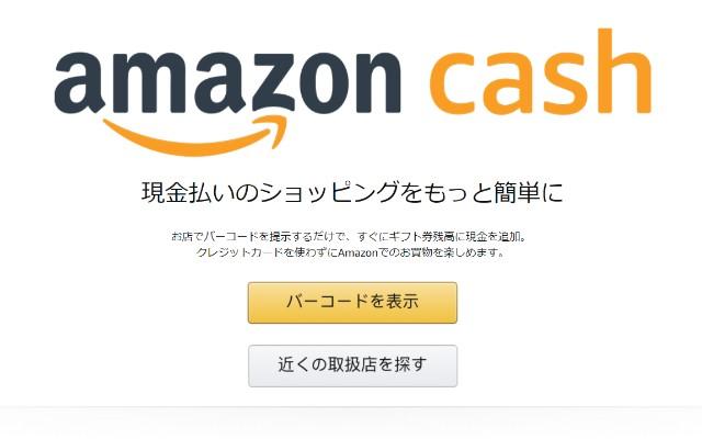Amazon Cash(アマゾンキャッシュ)はスマホ表示のバーコードでチャージする便利なサービス。入金方法・取扱店等使い方を紹介