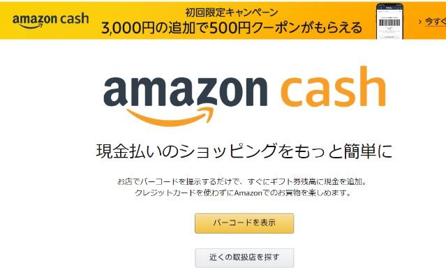 Amazon Cash、3000円チャージで500円クーポンがもらえるキャンペーン(7/28迄)