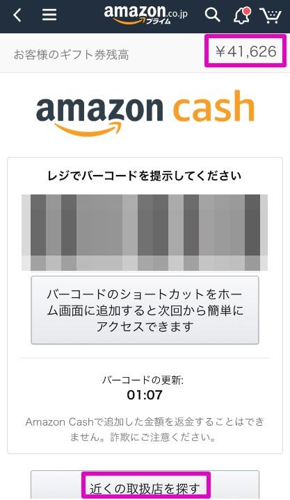 アマゾンキャッシュ 入金チャージ バーコード画面