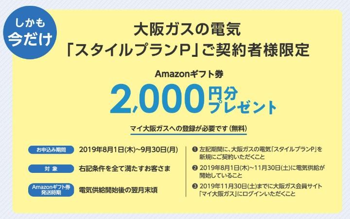 Amazon&大阪ガス スタイルプランPご契約でAmazonギフト2000円プレゼント