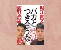 【書評】バカとつき合うな(堀江貴文、 西野亮廣 著)(★4.5)