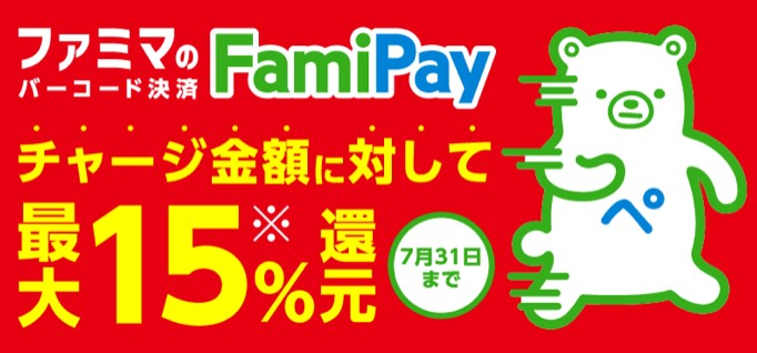 ファミペイ入金キャンペーン
