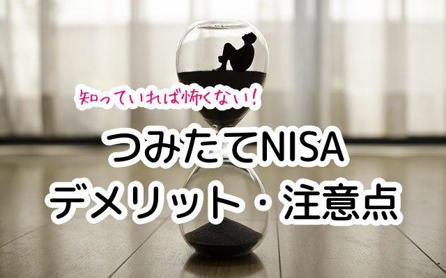 つみたてNISA(積立NISA)のデメリット・注意点 ~押さえておけば問題なし!