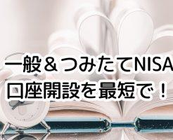 つみたてNISA口座開設が 「NISA口座簡易開設」で大幅スピードアップ!思ったその時、資産形成!