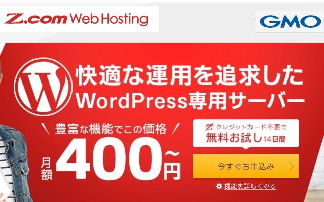 """副業ブログを始めよう!""""Z.com WP"""" WordPressサーバ初期費用無料&他社乗換えで【最大3000円クーポンプレゼント】"""