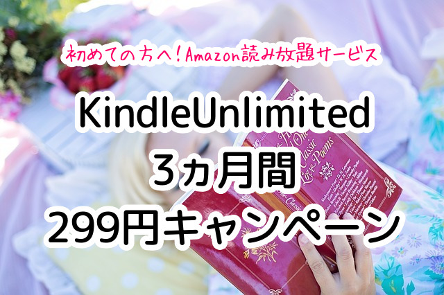 Amazon Kindle Unlimited 読み放題サービス、今だけ3ヵ月間299円キャンペーン(初めて利用の方)