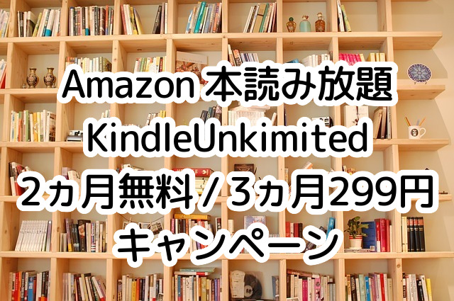Amazon Kindle Unlimited 読み放題サービス、2ヵ月無料 or 3ヵ月間299円キャンペーン