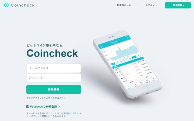仮想通貨取引所Coincheck(コインチェック)のスマホ取引アプリの使いやすさは秀逸。私は今でも簡易チャート分析はコレ
