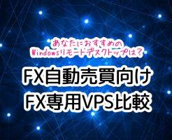 Windowsリモートデスクトップが利用できる「FX専用VPS」比較:おすすめのVPSは?