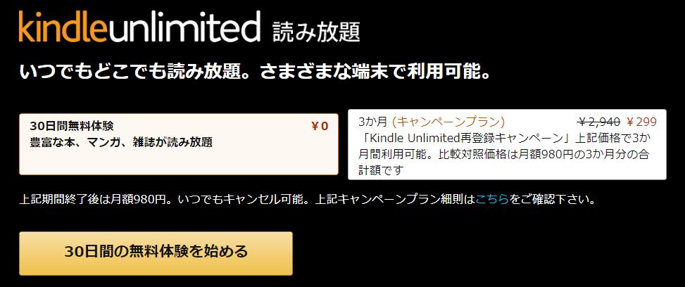kindleunlimited 3ヵ月299円