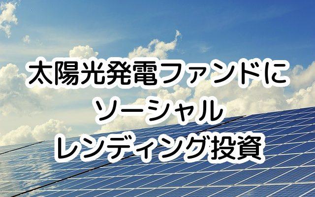 クラウドバンクの「太陽光発電ファンド」へ初ソシャレン。やってみた理由と投資額・投資方針(実績・評判など含み)