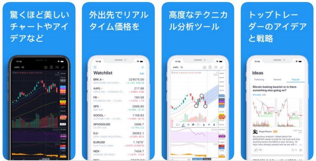 TradingView モバイルアプリ