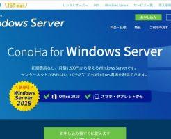 FX 24時間 自動売買に!超高速VPS【ConoHa for Windows Server】はコスパ抜群。今ならお試し利用も可