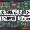 finviz(フィンビズ) は 米国株の騰落率・パフォーマンスが瞬間にわかる無料ヒートマップツール。使い方・活用法を日本語で紹介