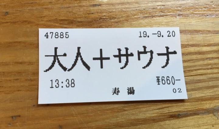 寿湯 入浴チケット