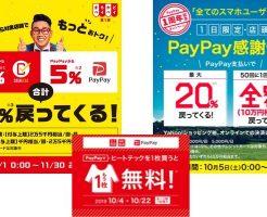 PayPayは10/1から2カ月間は最大10%還元、10/5はt特別20%還元、ユニクロヒートテックもらえるなど大型キャンペーン