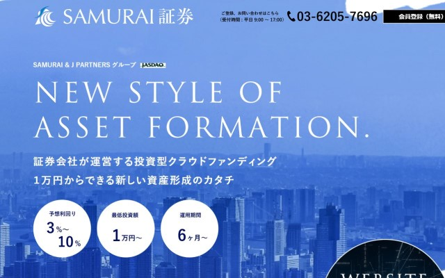 SAMURAI(サムライ)証券 の投資型クラウドファンディングは1万円から。会員登録でAmazonギフト券500円分がもらえる(10/31迄)
