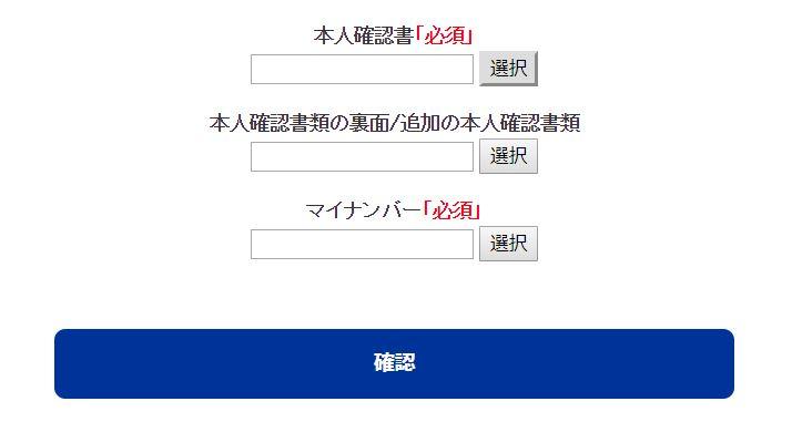 ④本申込(身分証明書・マイナンバーの写真のアップロード)