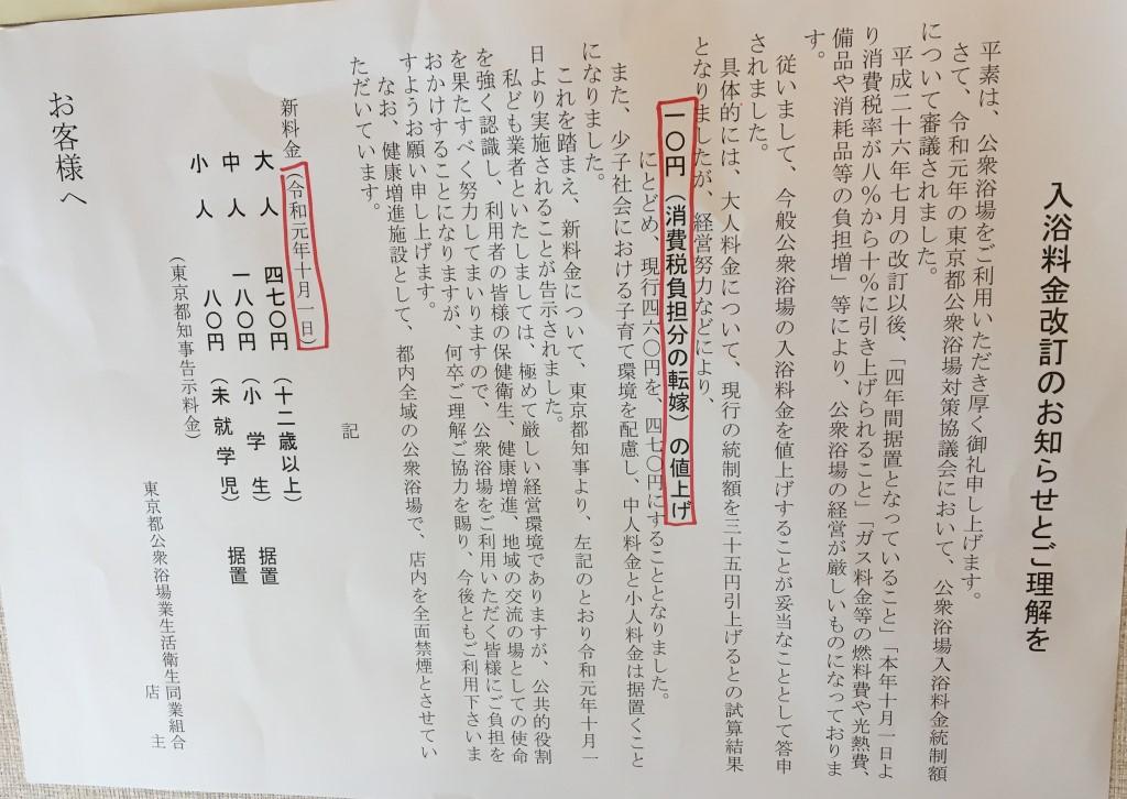 東京都は都内の公衆浴場の大人料金 460円⇒470円に値上げ