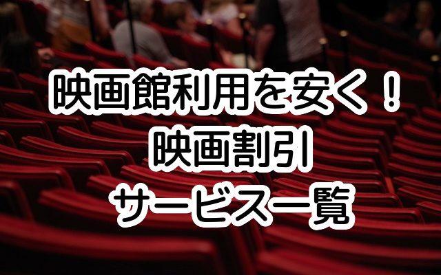 映画館鑑賞料値上げで1900円は高い!安く見るための映画割引サービス&安くなる日一覧表
