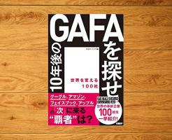 【書評】10年後のGAFAを探せ ~世界を変える100社(日経ビジネス 編集)(★4)