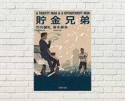 【書評】貯金兄弟(竹内 謙礼, 青木 寿幸 著)(★5)
