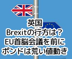 ポンドドル・ユーロポンド、EU首脳会議を今日・明日に控え荒い動き。200日移動平均線に到達
