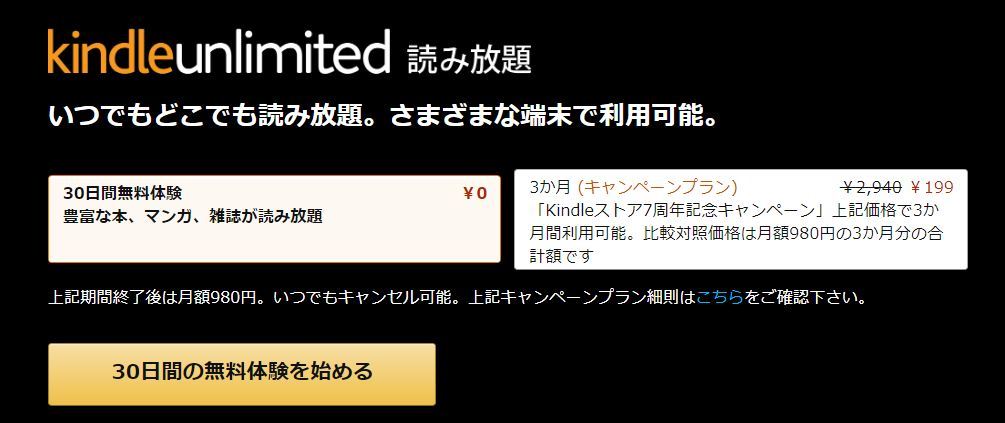 Amazon kindle Unlimited キャンペーン
