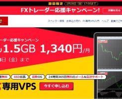 【2/28迄】FXトレーダー応援キャンペーン:お名前.comデスクトップクラウド for MT4 (自動売買用VPS)