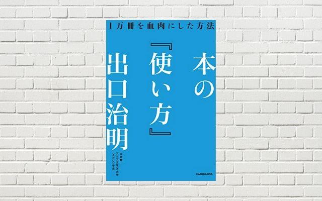 【書評】本の「使い方」(出口治明 著)(★3)