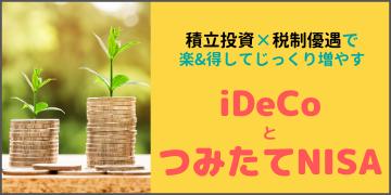 iDeCoとつみたてNISAで資産形成