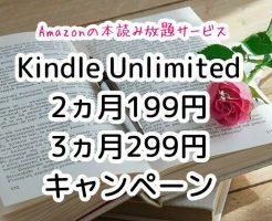 【最新1/22~】Kindle Unlimited 対象タイトル読み放題で ご新規:2ヵ月199円 /再登録:3ヵ月299円キャンペーン(解約方法なども紹介)