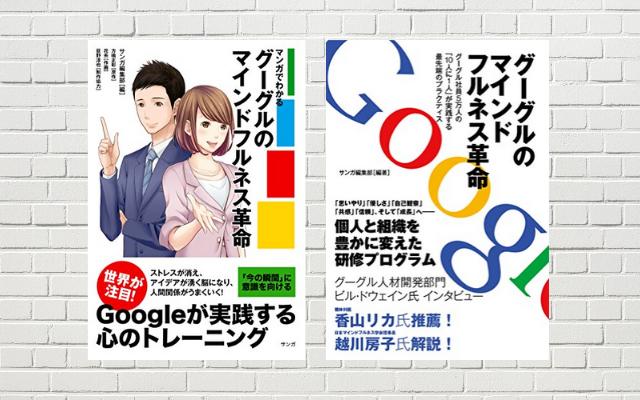 【書評】グーグルのマインドフルネス革命(サンガ編集部 著)(★4)