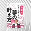【書評/要約】心屋流 ちょっと変わった夢の叶え方(心屋 仁之助 著)(★3)